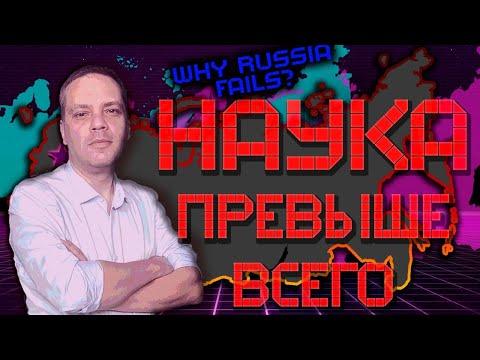 Нет антинаучной истерии [Why Russia Fails]