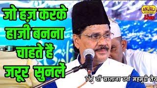 जाओ ए हाजियों दरबारे मदीना देखो Urdu Qawwali   Jao e Hajiyo Darbare Madina Dekho/ Taslim Arif