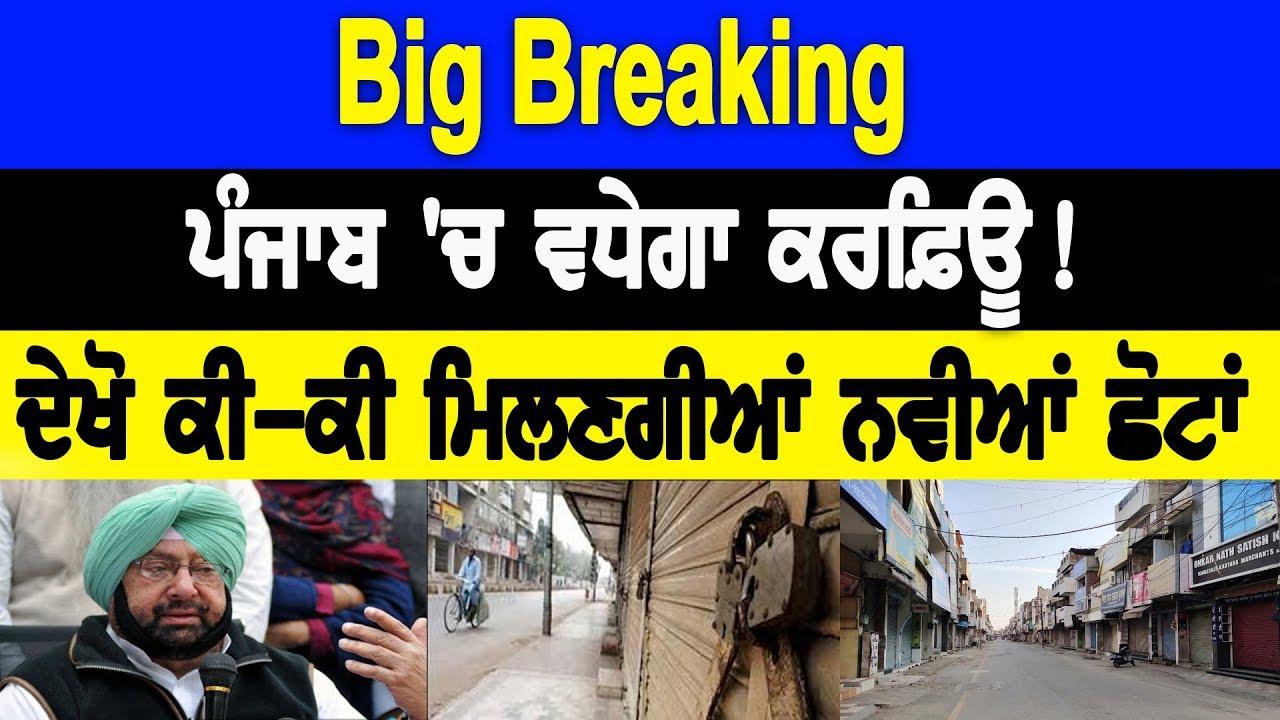 Big Breaking-ਪੰਜਾਬ `ਚ ਵਧੇਗਾ ਕਰਫ਼ਿਊ!, ਦੇਖੋ ਕੀ-ਕੀ ਮਿਲਣਗੀਆਂ ਨਵੀਆਂ ਛੋਟਾਂ!! BREAKING NEWS