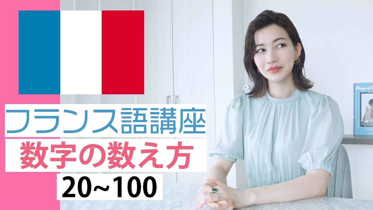 【フランス語講座】数字の数え方 20から100【発音と解説】
