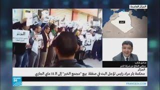"""الجزائر: القضاء يؤجل البت في صفقة بيع """"مجمع الخبر"""""""