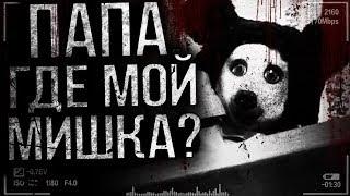 Страшные истории на ночь - Папа,где мой мишка?