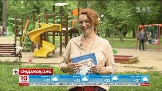 У Львові стартує Дитячий книжковий форум