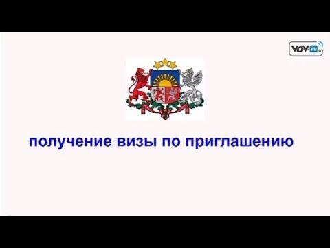 ШЕНГЕНСКАЯ ВИЗА  Какие страны можно посещать  Получение визы по приглашению в Консульстве Латвии в В
