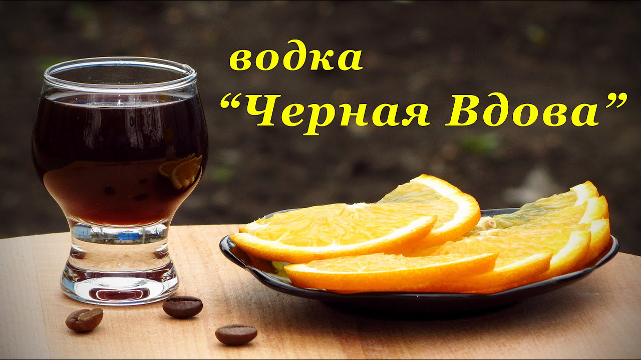 кофейная водка рецепт