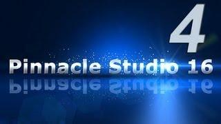 4_Видеомонтаж в Pinnacle Studio 16 -  Переходы