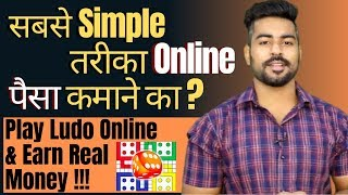 New Money Earning Gaming App India | Play Ludo Online & Earn Money | Play Game and Earn Money 2020