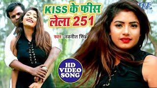 Kiss Ke Fees Lela 251 | 2019 में यह वीडियो सांग पुरे बिहार में धूम मचा देगा | Navneet Singh