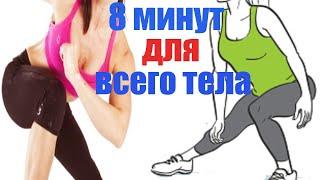 8-Минутная Тренировка дома, Которая Заменит Час Фитнеса в Спортзале фитнес для здоровья #АртемФитнес