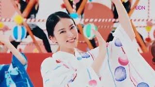 武井咲AEON「AEON的E領唱」篇【日本廣告】夏天的日本就是祭典,女生穿浴...