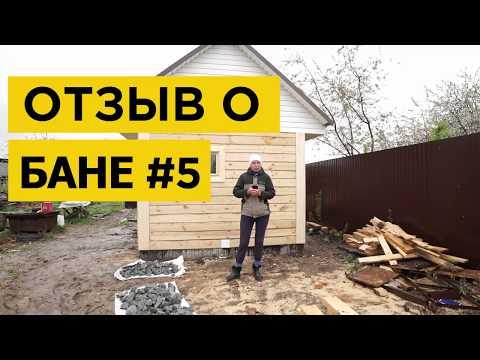 "Баня из бруса 3х4 - отзыв #5 - ООО ""Строй БФ"""