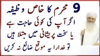 9 Muharram Ka Wazifa | 9 Muharram Ka Har Hajat K Lie Wazifa | 100% Working Wazifa For Hajat