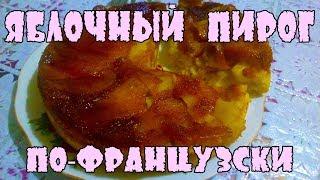 Французский яблочный пирог / Яблочный пирог перевертыш с карамелью