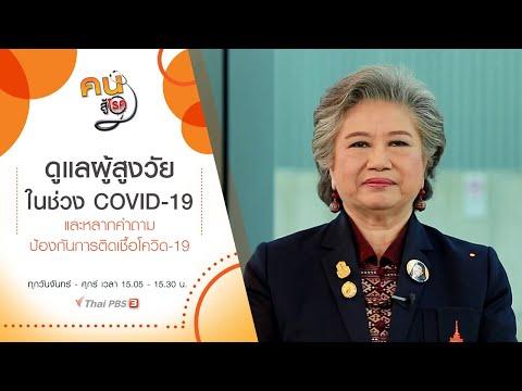 ดูแลผู้สูงวัยในช่วง COVID19 ระบาด, หลากคำถามป้องกันการติดเชื้อโควิด19 : คนสู้โรค (23 ธ.ค. 63)