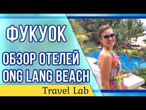 Лучшие отели острова Фукуок Вьетнам | Ong Lang Beach