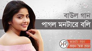 পাগল মনটারে বলি || বাংলা বাউল গান ২০১৮ || Pagol Montare Boli | Bangla Baul Song | Indo-Bangla Music