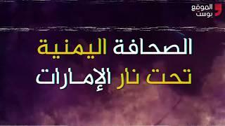 شاهد .. الصحافة اليمنية تحت نار الامارات في عدن وحضرموت