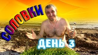 Советы туристам.Соловецкие острова.  Часть 3(, 2016-04-04T19:58:51.000Z)