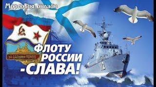Торжественный парад к Дню Военно-морского флота.