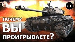 Почему вы проигрываете?.. ...на ЛЕГКИХ ТАНКАХ - War Thunder