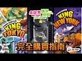 BG Port 桌遊港 玩桌遊(170): King of Tokyo (Full Set) Review