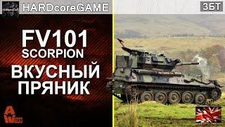 fv101 scorpion вкусный пряник от hardcoregame armored warfare