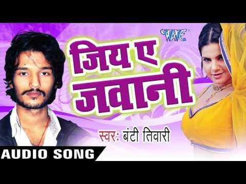 ड्राइवर खलासी   Driver Khalasi    Jiya Ae Jawani    Bunty Tiwari   Bhojpuri Hot Song