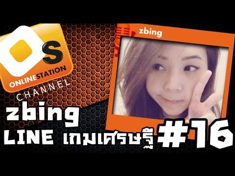 OS Caster: คุณหญิงแป้ง พารวยกับแผนที่ประเทศไทย(By แป้ง OS)