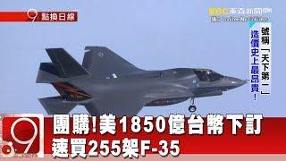 軍火也能團購!美1850億台幣下訂 速買255架F-35《9點換日線》2018.11.15