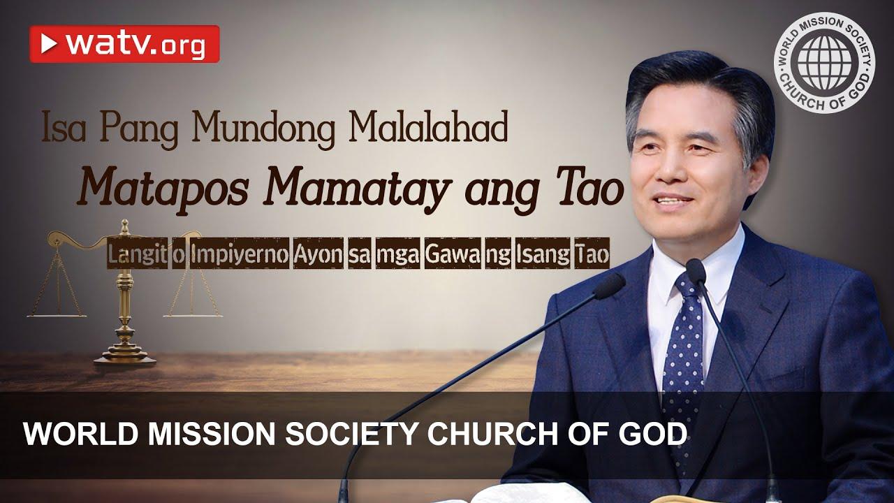 Langit o Impiyerno Ayon sa mga Gawa ng Isang Tao 【 Ang mundo misyon lipunan iglesia ng Diyos 】