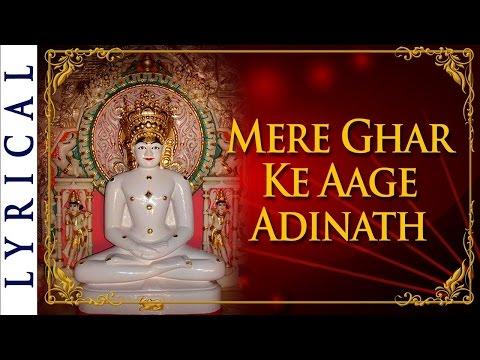 Jain Stavan - Mere Ghar Ke Aage Adinath Tera Mandir | Paryushan Parva | Jai Jinendra |