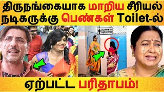 திருநங்கையாக மாறிய சீரியல் நடிகருக்கு பெண்கள் Toilet-ல் ஏற்பட்ட பரிதாபம்! Prithiveeraj | radhika