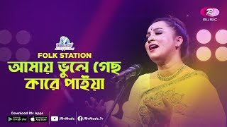 Amay Vule Gecho Kare Paiya | Jk Majlish feat. Ruba Majumder | Igloo Folk Station | Rtv Music