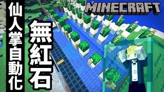 【Minecraft】巢哥實況:Lonely Island陸地系列#91 無紅石簡單自動化仙人掌!! 【當個創世神】
