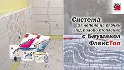 Система за лепене на плочки над подово отопление с Баумакол ФлексТоп