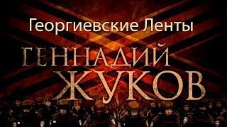 Геннадий Жуков - Георгиевские ленты