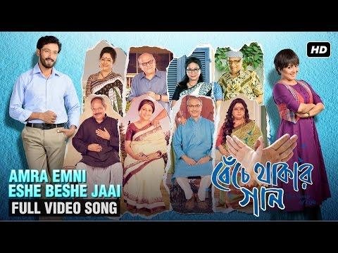 Amra Emni Eshe Bheshe | Benche Thakar Gaan | Abhijit Guha & Sudeshna Roy | Raja Narayan Deb