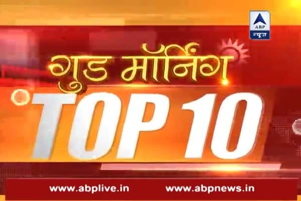 Download WATCH Top 10 news of the day