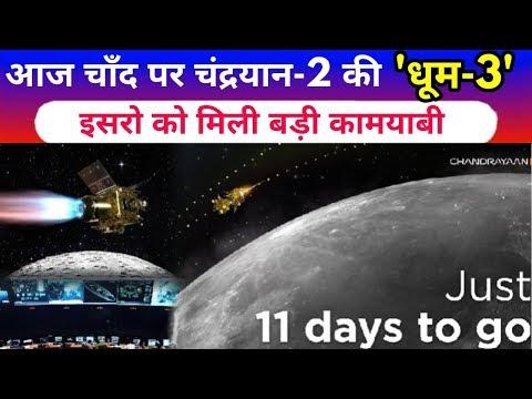आज chandrayaan-2 को मिली बड़ी कामयाबी,अब यहां पहुँँचा|Chandrayaan 2 current status|ISRO