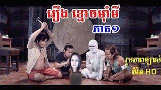 រឿង ខ្មោចម៉ាមី HD ភាគទី ១ Kmoch mummy,khmer movie