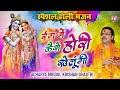 राधा कृष्ण सुपरहिट होली गीत | Rang Me Kaise Holi Khelungi | Holi Song | Mridul Krishna Shastri
