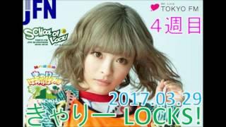 説明3月29日(水)のきゃりー LOCKS!は・・・ 来月4月から【 きゃりーLOCK...