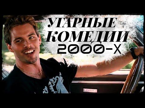 ТОП 10 - САМЫЕ РЖАЧНЫЕ КОМЕДИИ 2000-Х ГОДОВ!!!