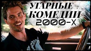 САМЫЕ УГАРНЫЕ КОМЕДИИ 2000-Х ГОДОВ!!!
