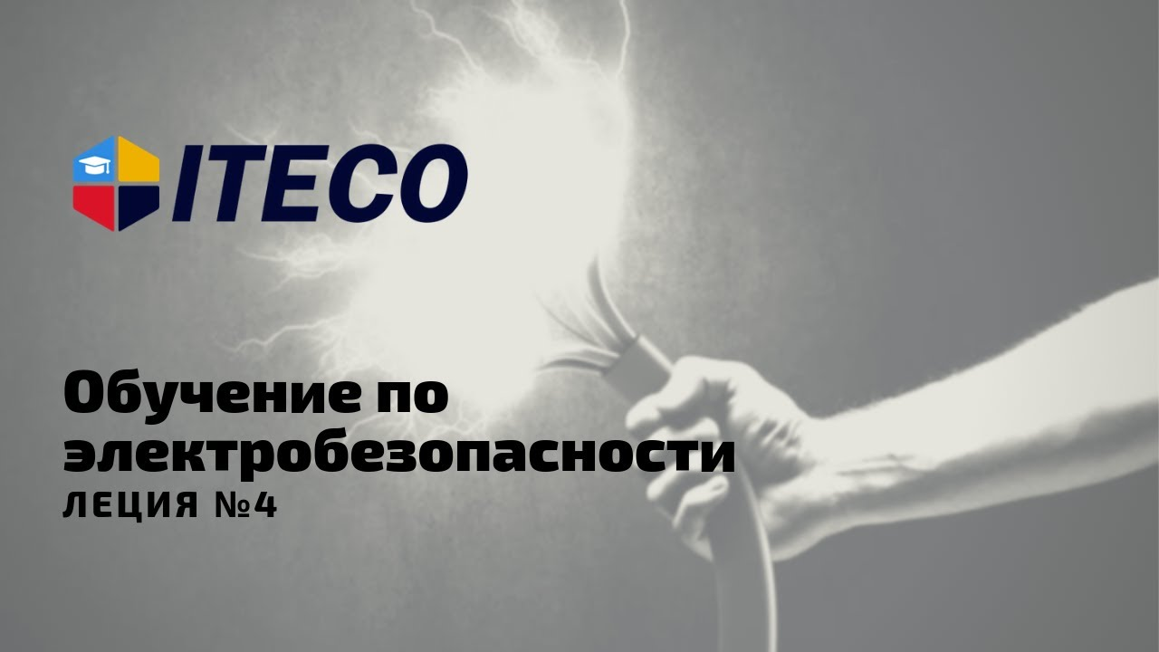 Электробезопасность 5 группа лекции видео группа i по электробезопасности распространяется