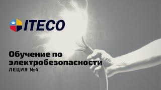 Обучение по электробезопасности лекция №4