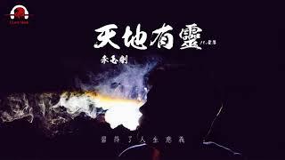 李玉剛 - 天地有靈 ft.霍尊   動態歌詞版MV