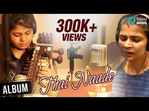 thai-naade-album-song-ft.-chinmayi-|-manonmani-|-r-baskaran-|-trend-music