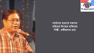 Chhotoder Barader Sakoler Gariber Niswer Fakirer : Rathindra Nath Roy.