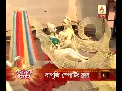 Watch: The Kali Pujo Preparation of Bapuji Sporting Club at  Nagerbazar